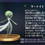 大乱闘スマッシュブラザーズX フィギュア名鑑 サーナイト