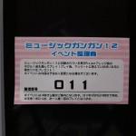整理券011番