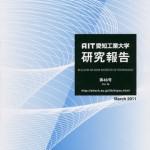 愛知工業大学研究報告 第46号 表紙