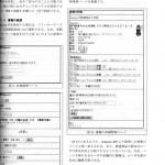 愛知工業大学研究報告 第46号 161ページ